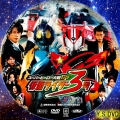 スーパーヒーロー大戦GP 仮面ライダー3号 dvd2