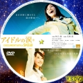 アイドルの涙 DOCUMENTARY of SKE48 dvd1