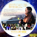 アイドルの涙 DOCUMENTARY of SKE48 dvd2