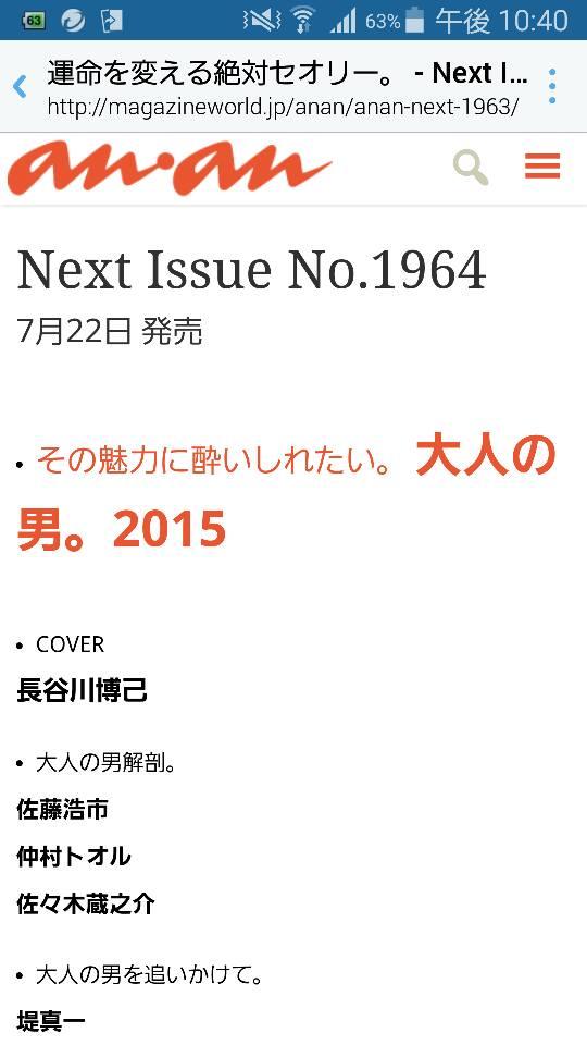 20150722発売anan 予告