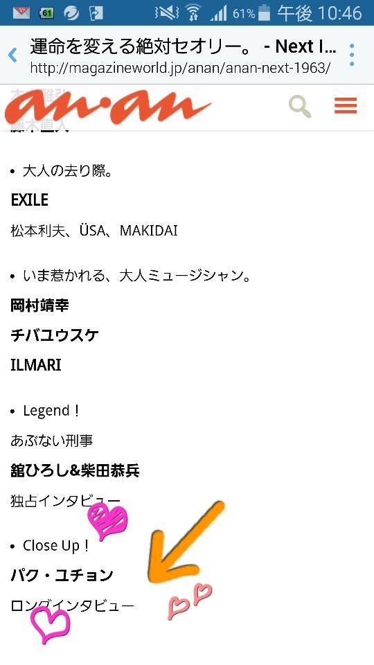 20150722発売anan 予告2