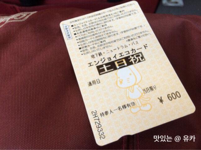 エンジョイエコカード②