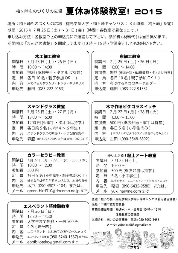 夏休み体験教室2015-1
