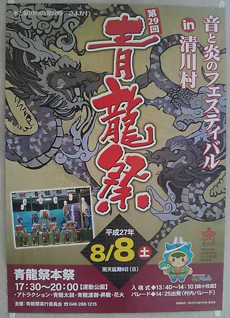 青龍祭ポスター