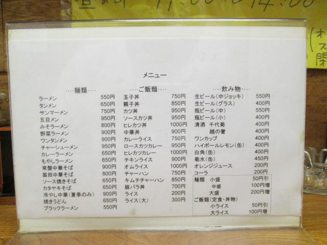 まりも食堂 006