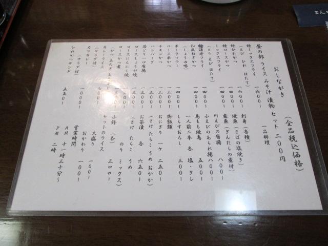 駒形 006