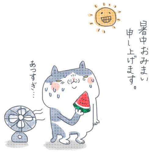 暑中おみまい申し上げます。 2015