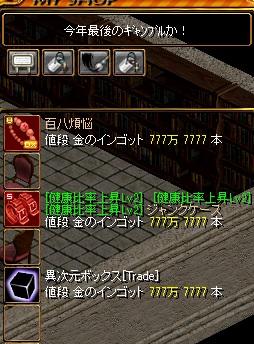 RedStone 14.12.30[02]