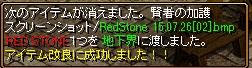 RedStone 15.07.26[03]