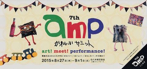 amp1.jpg