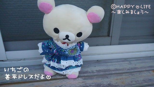 衣装作成日記⑤甚平ドレス~Mサイズいちごちゃん~-1