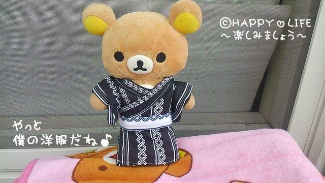 衣装作成日記⑥浴衣~りく兄ちゃん~-1