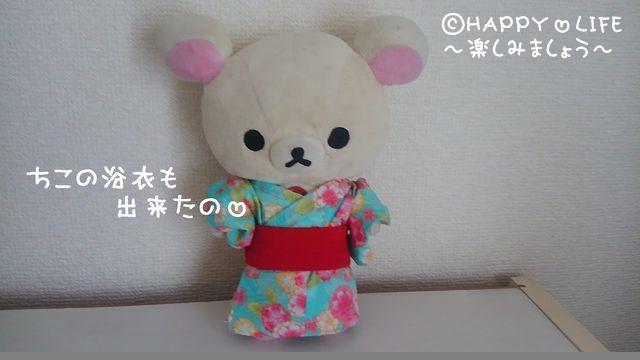 衣装作成日記⑦浴衣~ちこちゃん~-1