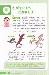2015.8和書絵で見てちがいがわかる➀