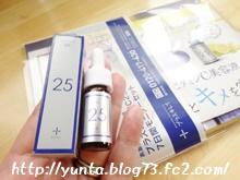 美容液プラスピュアVC25 試供品サンプル