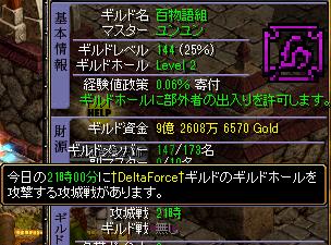 2015'6.27百物語組~攻め