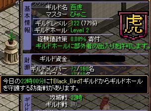 20157.4百虎守り