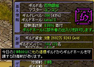 20157.4百物語組守り