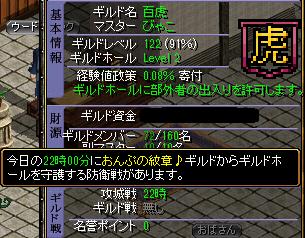 7.18百虎守り