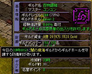 20157.18百物語組守り