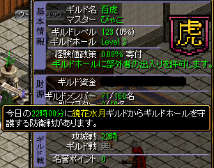 百虎~守り(8.1