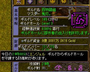 2015'8.8百物語組~守り