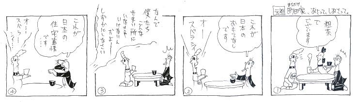 これが日本のおもてなし