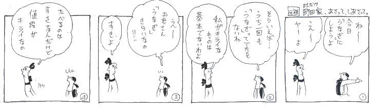 ★7月24日土用の丑の日