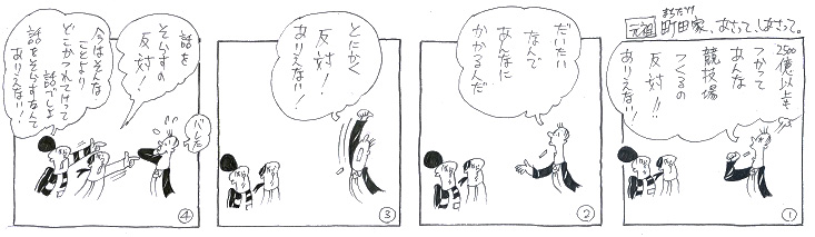 競技場反対!!!
