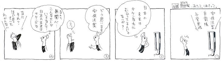 日本の未来はキケン・・・