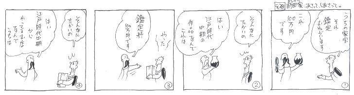 江戸時代中期のもの