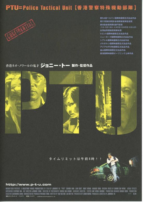 No1107 『PTU』