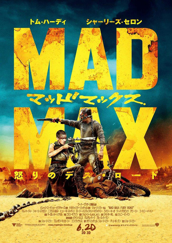 No1110 『マッドマックス 怒りのデス・ロード』