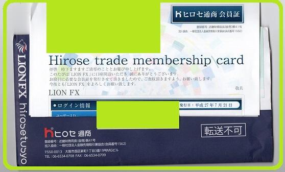 ヒロセ通商書類
