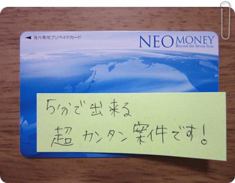 NEOMONEYプリペイドカード