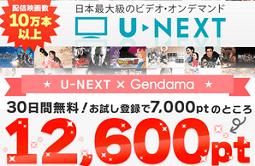 U-NEXT_20150718033922f16.png