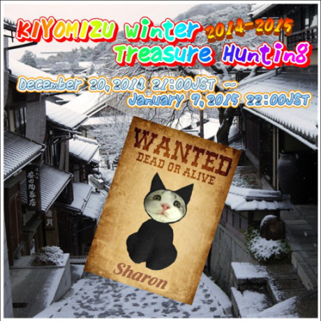 KIYOMIZU Winter Treasure Hunting 2014-2015 460