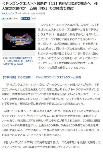 <ドラゴンクエスト>最新作「11」PS4と3DSで発売へ 任天堂の次世代ゲーム機「NX」での発売も検討 (まんたんウェブ) - Yahoo!ニュース