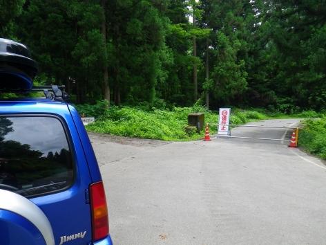 越後三山森林公園 通行止め