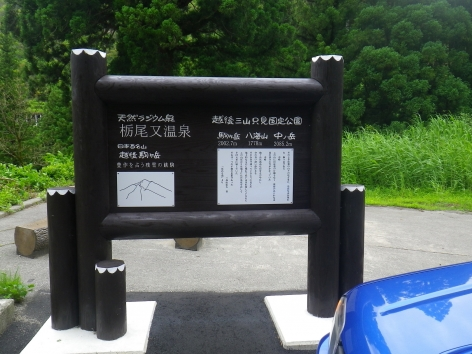 栃尾又温泉 入口