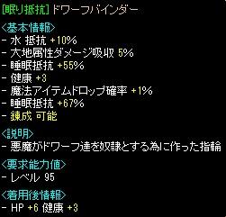 RedStone 15.08.03[01]