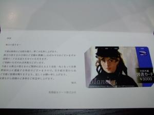 [8424]芙蓉総合リース(株)図書カード