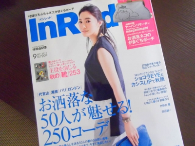 InRed2015年9月号。