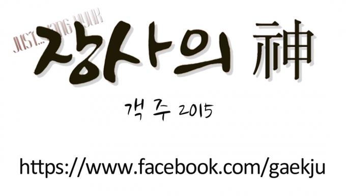 Facebook『商売の神 - 客主2015』