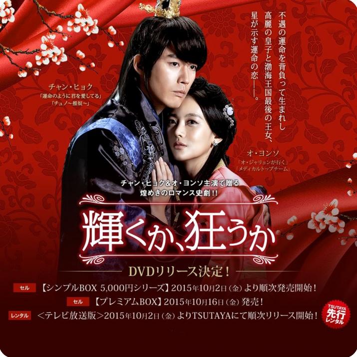 『輝くか 狂うか』DVD チャン・ヒョク