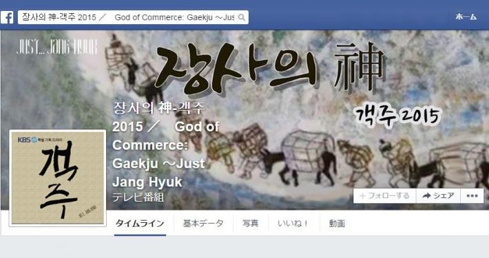 客主 Facebook