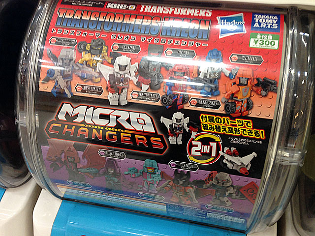 Toy_purchase_20150806_13.jpg