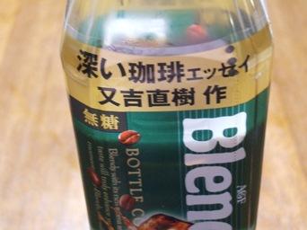 7/29 ボトルコーヒーに又吉のエッセイ