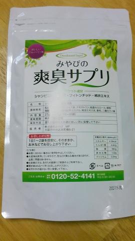 みやびの爽臭サプリ (2)