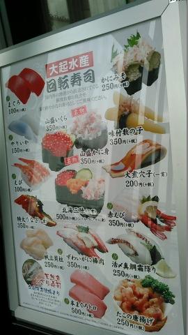 大起水産回転寿司 奈良店 (4)